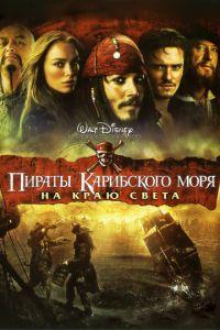 кино пираты карибского моря 1 в hd