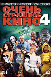 смотреть очень страшное кино 4 онлайн бесплатно в хорошем качестве hd 720
