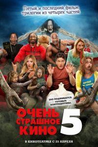 очень страшное кино 1 смотреть онлайн бесплатно в hd 720